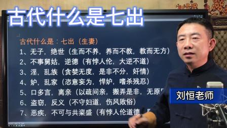 刘恒易经:古代什么是七出