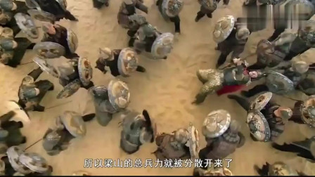 水浒传:卢俊义最惨一战,梁山损失六位好汉,九纹龙倒霉送命!