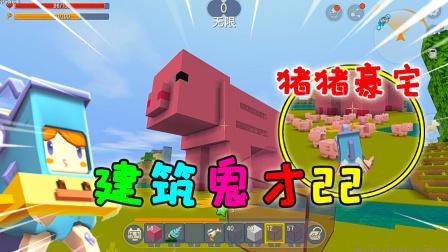 迷你世界建筑鬼才:咸鱼君给新邻居建房子啦~猪猪豪宅特好看!