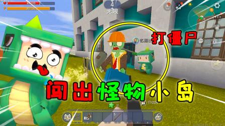 迷你世界:咸鱼君和忆涵表姐携手闯出怪物镇!