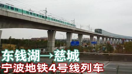 环城高速上看宁波轨道交通,4号线地铁列车开往慈城方向