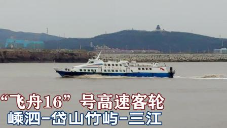 实拍舟山岛际交通:飞舟16号高速轮由嵊泗开往定海三江码头