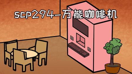 """scp基金会:可以生产任何饮料的""""万能咖啡机""""SCP-294!"""