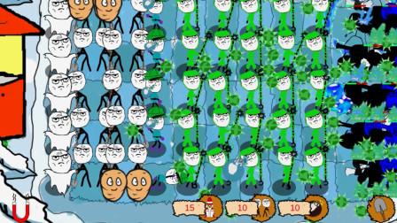 植物大战僵尸滑稽版第十四期:绿帽哥搭配冰蛋哥无敌般的配合