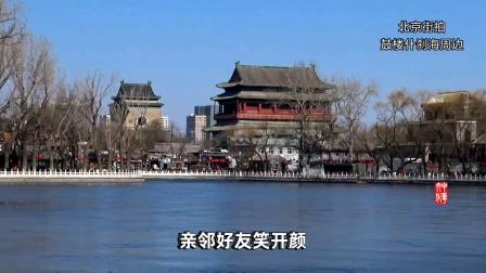 逛北京老街古巷 听云鹏春晚嗨唱