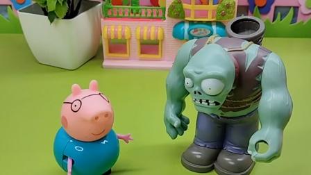 乔治给小怪兽介绍爸爸,小朋友快来看看,他们太搞笑了