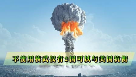 不使用核武的情况下,哪个国家能和美国抗衡?俄专家:只有2个