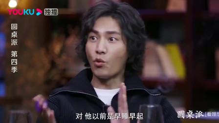 圆桌派:陈坤自曝,为了尝试与自己和解,而改变生活方式