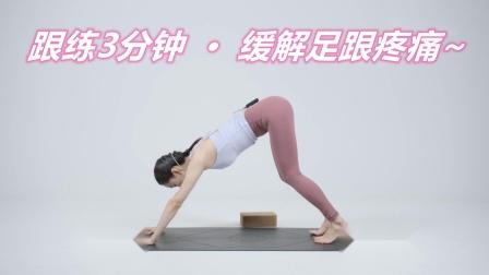 久走久站|运动过度,掌握这组动作可高效缓解脚跟疼痛!