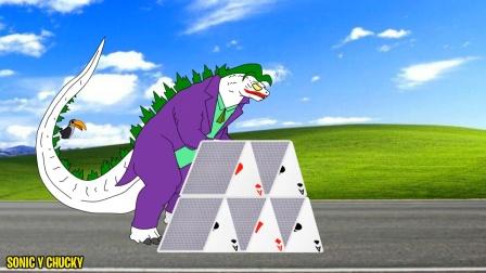 动画:哥斯拉玩个扑克牌游戏左右小心,真难啊