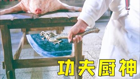 顶级厨神刀工了得,鱼被剁成肉泥竟还能游泳,一部经典老港片