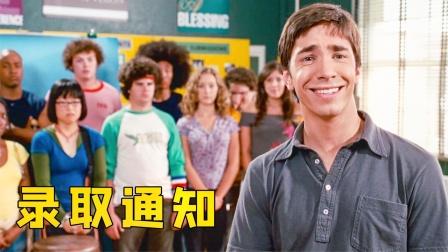 富二代学渣高考落榜开假大学,结果引来上千名学生,励志喜剧电影