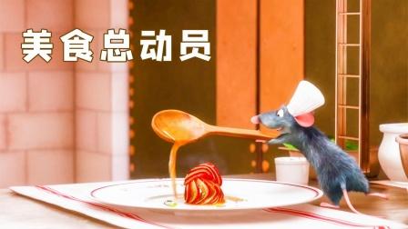 老鼠天生爱做菜,经过不懈努力成为顶级厨师,一部奇幻动画片