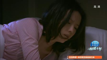 韩灵突然腹痛,肖然却还在忙着应酬,结果安眠药吃多了