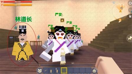 迷你世界《gui新娘》我被怪物看上了,而且还是一群怪物