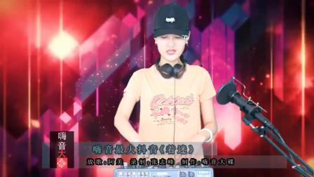 嗨音最火抖音《着迷》劲爆DJ慢摇!