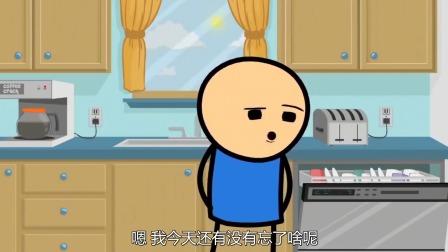 搞笑动漫:找老公千万不能找健忘症,他连这事都能忘!