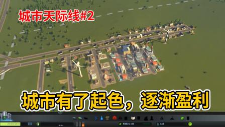 城市天际线02:解决了重重困难,城市终于开始盈利了!