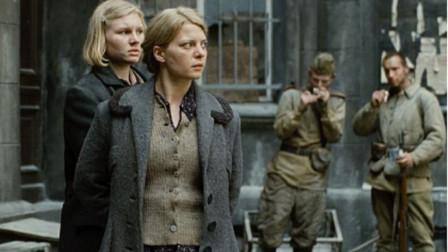 苏军攻破柏林后,这群德国女人遭殃了!战争片