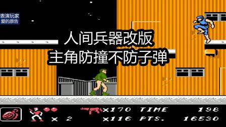 FC人间兵器改版,第二关,主角防撞不防子弹