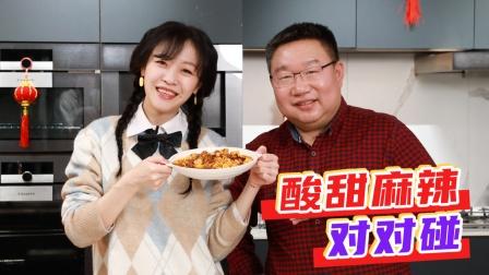 【宅家有美味】冯师兄招牌小菜公开!家常牛肉版麻婆豆腐