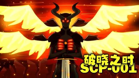 SCP-001【破晓之时】:来自未来的末日场景!
