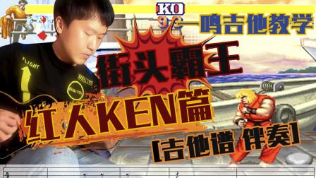 一鸣吉他教学 - 街头霸王 -红人KEN【吉他谱 伴奏】