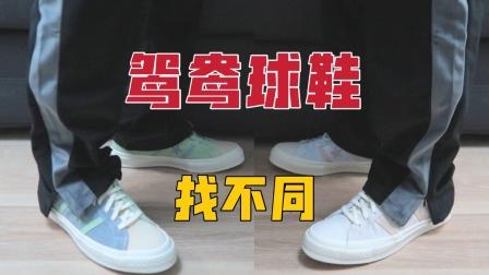 平价小清新匡威分享丨两双鸳鸯球鞋,四种配色玩法!
