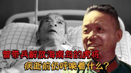 林彪麾下的虎将,曾带兵解放海南岛,病逝前仍呼唤着:台湾,台湾