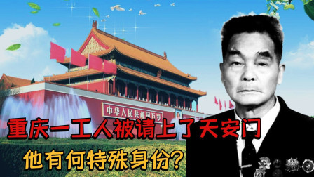 1999年,重庆一火葬场工人被请上了天安门,他有何特殊身份?