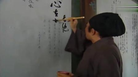 水浒传:写书法不用替身一气呵成,只佩服李雪健老师演的宋江啊