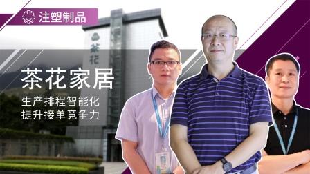 茶花家居-迈向智慧工厂第一步,生产排程智能化