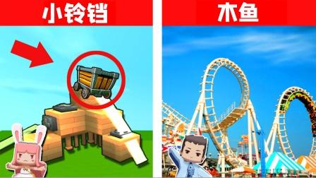 迷你世界建筑111:小铃铛VS木鱼,过山车建造对比!