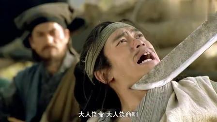 新水浒传:杨志如此咄咄逼人,白胜干出此事