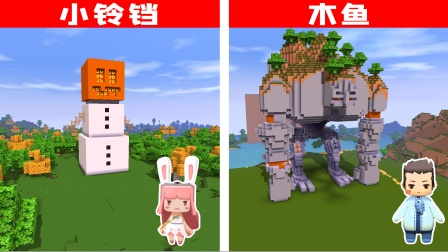 迷你世界建筑112:怪物建造对比!木鱼建造的石头巨人真壮观