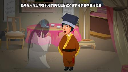 悬疑推理:不安!穿上祖传的大衣,死者灵魂就会附体在自己身上?