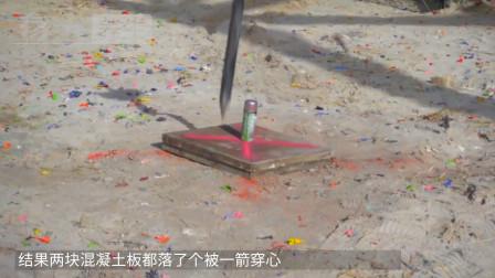 1米长飞镖从45米高空扔下能射穿混凝土板?还好地下无人!