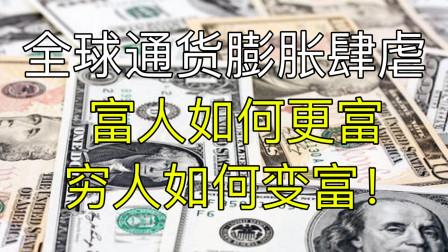 160:全球通货膨胀肆虐 富人如何更富 穷人如何变富!