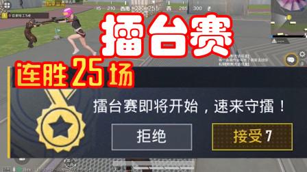 百里特工:决斗场25连胜,近战AWM一枪毙命,独霸擂台