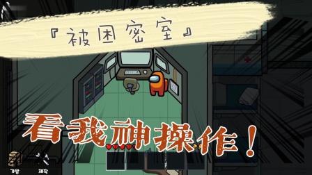 太空狼人杀:小橙想要打开门,可是为什么打不开呢?