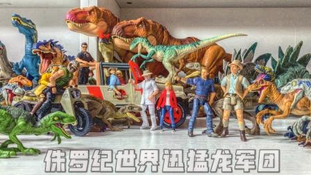 迅猛龙军团围攻哈蒙德团队!侏罗纪世界恐龙霸王龙奥特曼工程车!