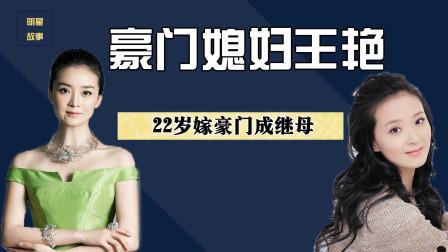 22岁嫁富豪成继母,儿子从小不尊重她,王艳的豪门生活过的怎么样?