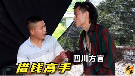 四川方言:农村老表到处借钱过年,朋友们都借怕了却总是被他忽悠