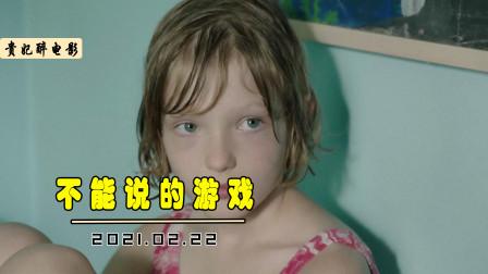女孩和大叔玩挠痒痒游戏,父母10年都未曾发觉,差点毁了女儿一生