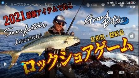 サーフスターJ-customとグランバイツによるテスト釣行 in 隠岐島