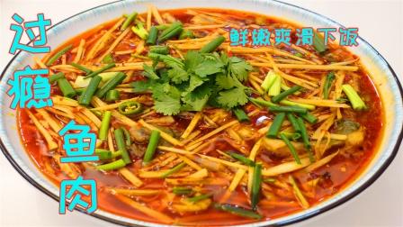 四川人做鱼的确有一手,川菜师傅教你仔姜鱼,简单鲜嫩入味超好吃