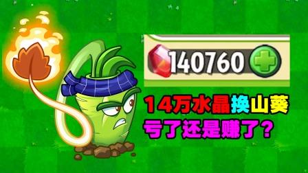 植物大战僵尸:14万水晶,你会兑换什么植物?