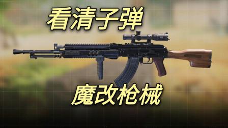 使命召唤手游:魔改枪械,步枪居然也能当狙击枪,还能看清子弹?