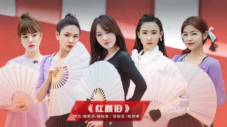 浪姐2排练版《红颜旧》,杨钰莹手眼身法步有板有眼,公子范十足