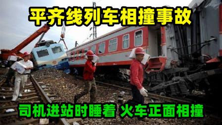 平齐线列车相撞事故:司机进站时睡着,火车正面相撞